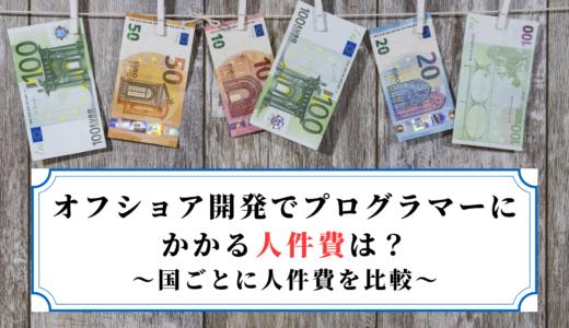 【国別人件費】オフショア人件費を徹底比較!低コストにするには?