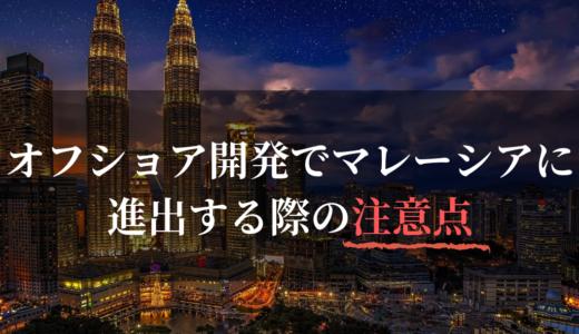 オフショア開発でマレーシアに進出する際の注意点