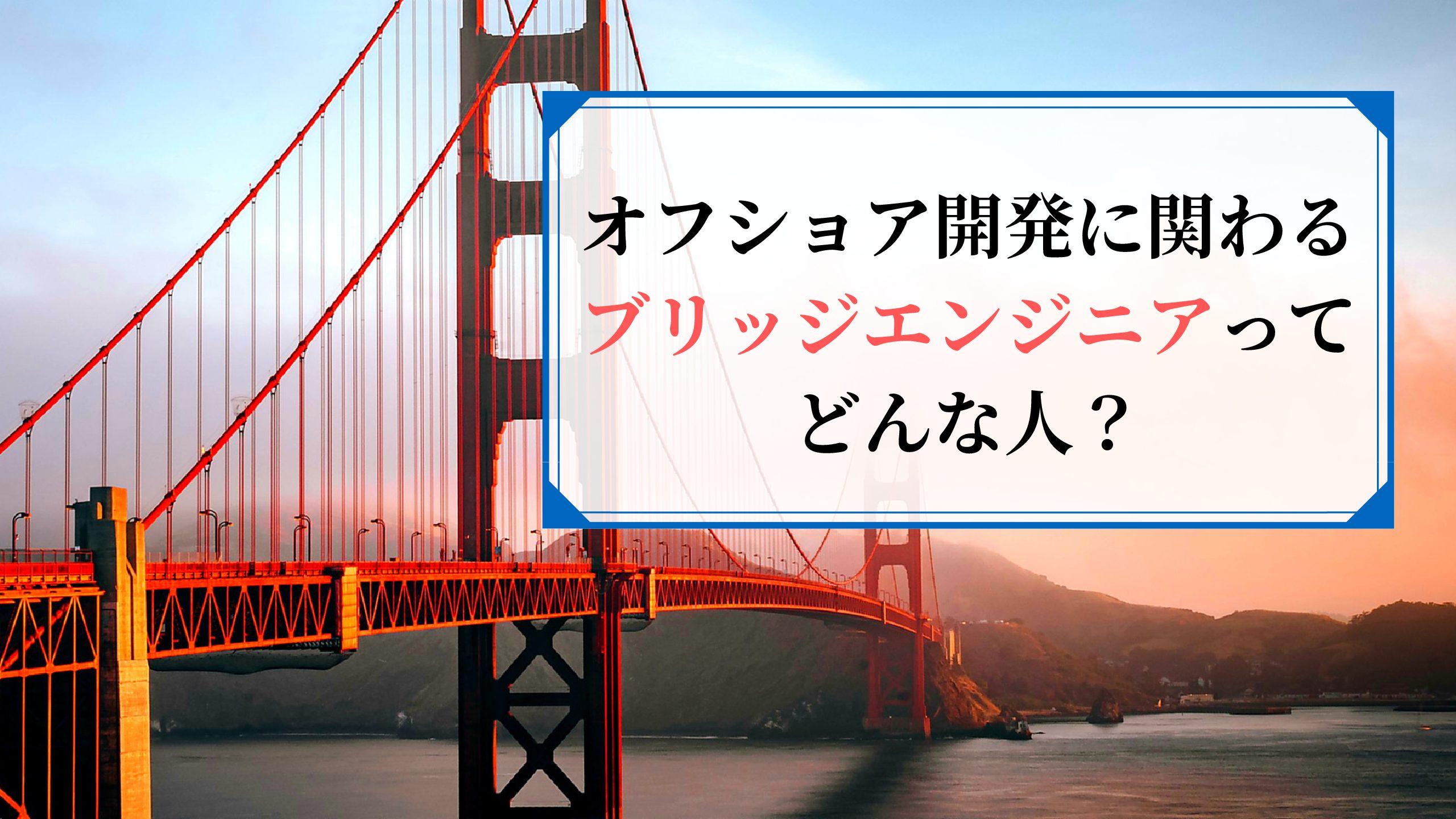 【ブリッジエンジニア入門編】ブリッジSEの役割や年収まで徹底解説!