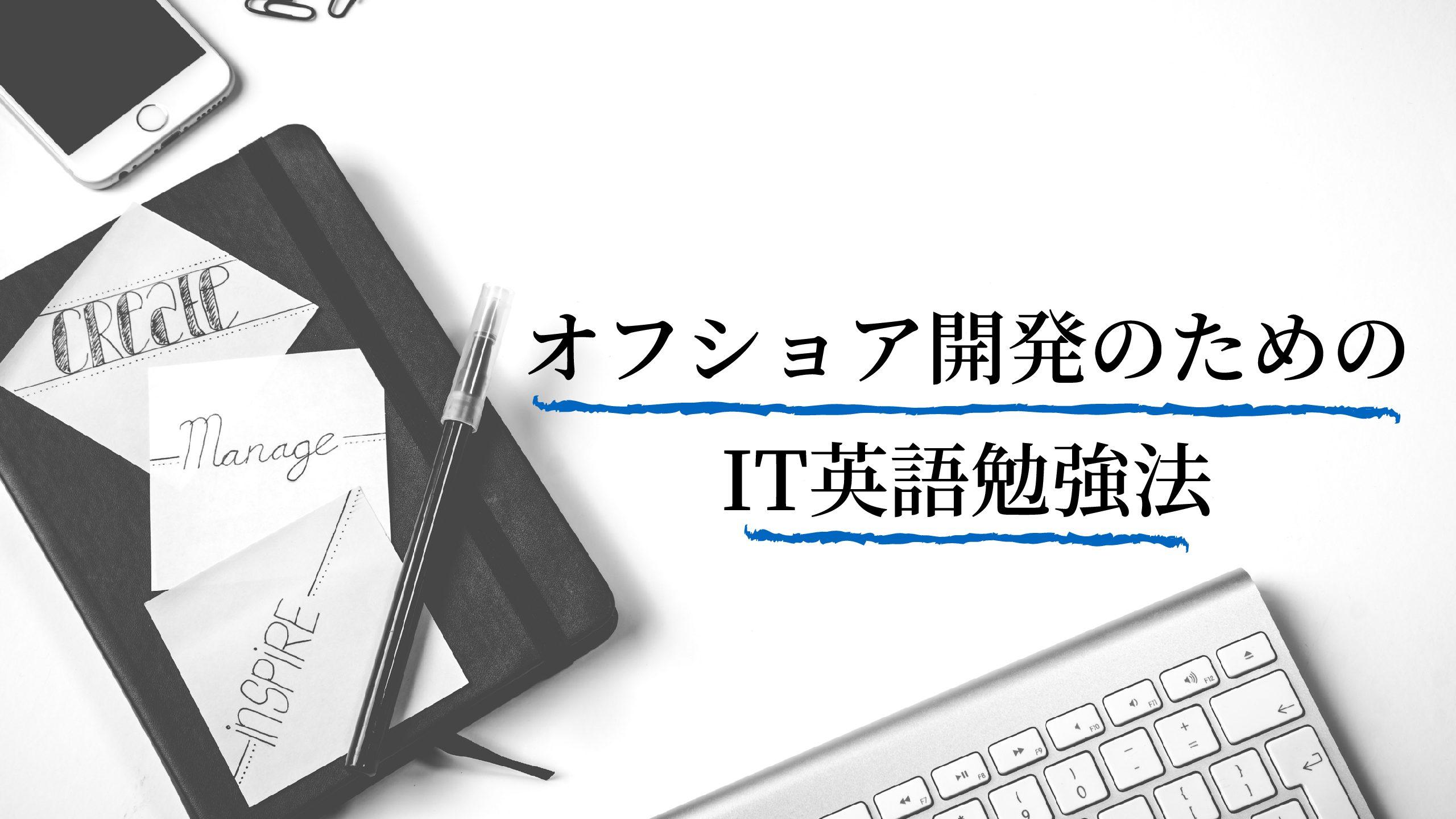 【IT英語勉強法】たった5つ!オフショア開発で頻発する英熟語を紹介