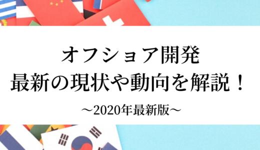 【2020年版】オフショア開発最新の現状や動向を5分で解説!