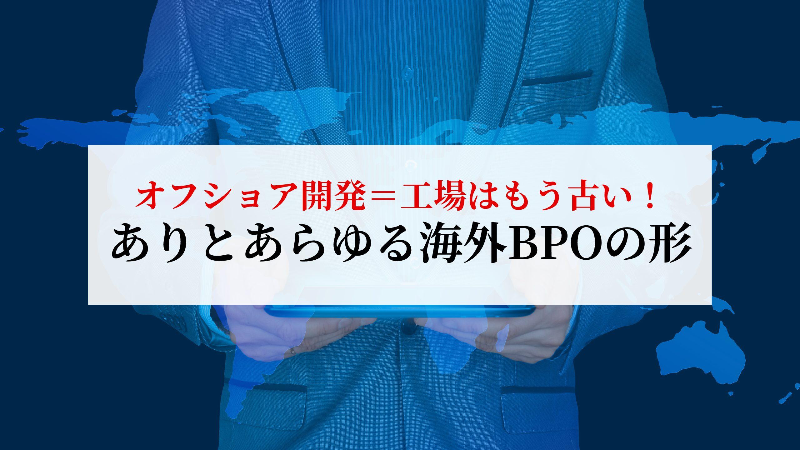 オフショア開発の新しい形【海外BPO】について、5分で解説!