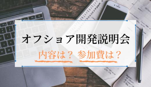 【体験談】オフショア説明会リポート!内容やおすすめ説明会も紹介
