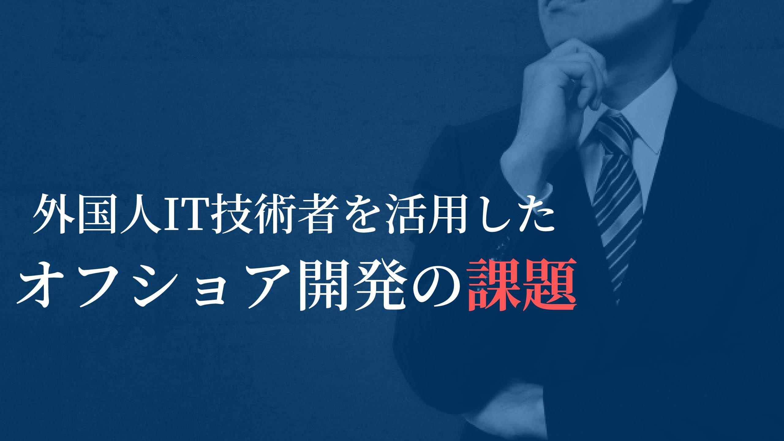 【オフショア】海外のIT人材を活用したオフショアの課題と対応策