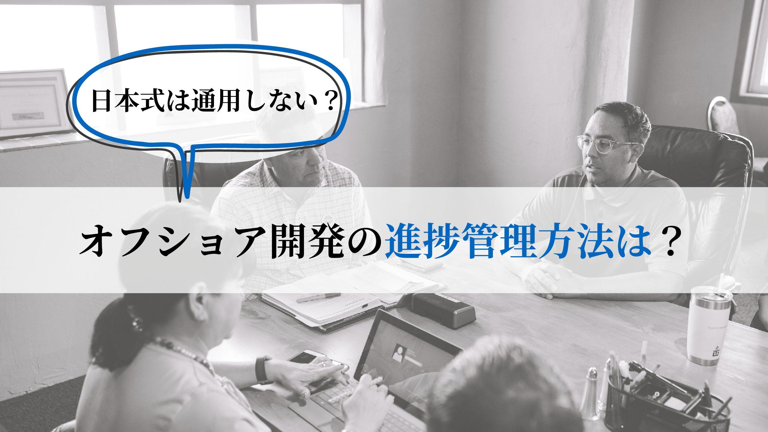 オフショア開発成功の絶対条件【進捗管理】とは?その方法を伝授!