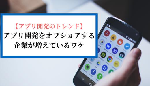 【アプリ開発のトレンド】オフショア開発をする企業が増えている訳