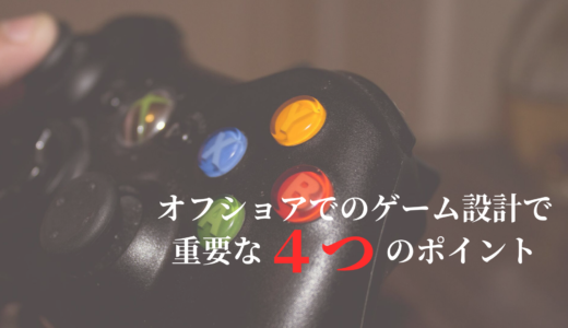 【オフショアでゲーム開発】する際に知っておきたい3つのこと