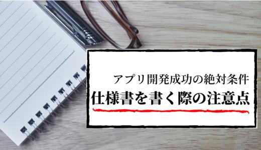 オフショアアプリ開発成功の絶対条件「仕様書」を書く際の注意点