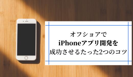 オフショア開発で、iPhoneアプリ開発を成功させるたった2つのコツ