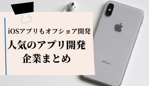 失敗しないための【オフショア説明書】人気のアプリ開発会社5選