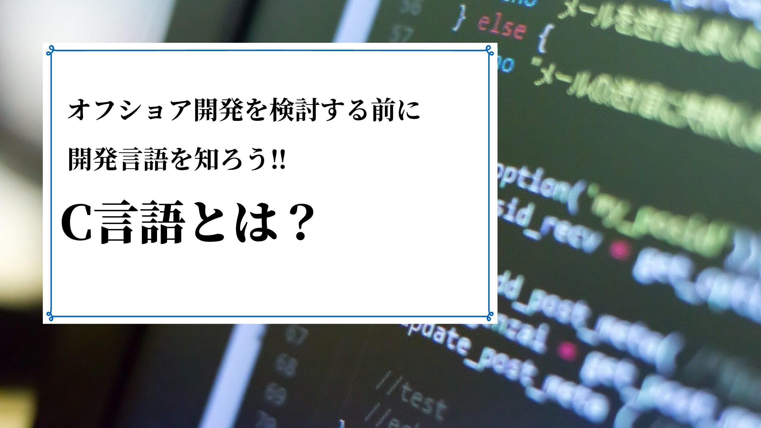 オフショア開発で使われるC言語とは?オフショアの開発言語を知ろう