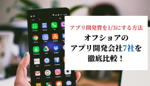 アプリ開発費を1/3にする方法|オフショアのアプリ開発会社7社を比較