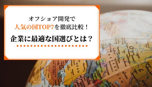 オフショア開発で人気の国TOP7を徹底比較!企業に最適な国選びとは?